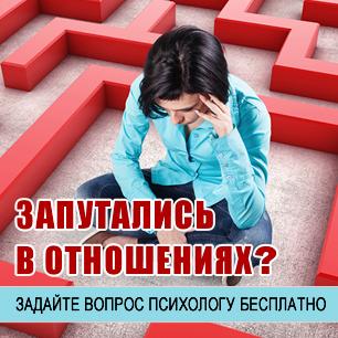 Вопрос психологу бесплатно